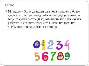 №792 Младшему брату двадцать два года, среднему брату двадцать три года, младшей