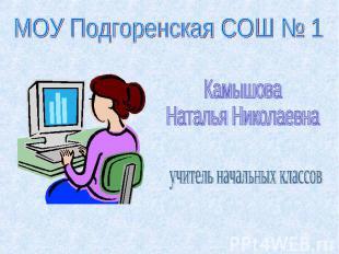 МОУ Подгоренская СОШ № 1 КамышоваНаталья Николаевнаучитель начальных классов