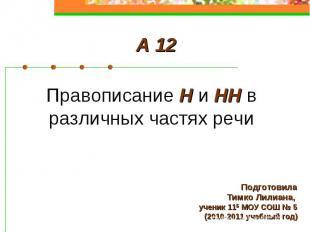 А 12 Правописание Н и НН в различных частях речи ПодготовилаТимко Лилиана, учени