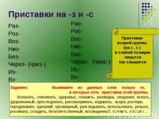 Приставки на -з и -с Раз-Роз-Воз-Низ-Без-Через- (чрез-)Из-Вз-Рас-Рос-Вос-Нис-Бес