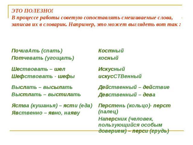 ЭТО ПОЛЕЗНО!В процессе работы советую сопоставлять смешиваемые слова, записав их в словарик. Например, это может выглядеть вот так :