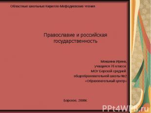 Областные школьные Кирилло-Мефодиевские чтения Православие и российская государс