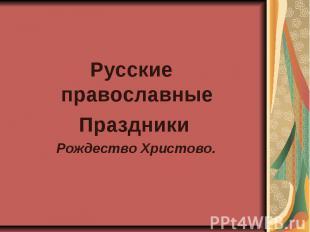 Русские православные Праздники Рождество Христово.