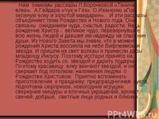 Нам знакомы рассказы Л.Воронковой «Танина елка», А.Гайдара «Чук и Гек», О.Иванен