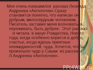 Мне очень понравился рассказ Леонида Андреева «Ангелочек».Сразу становится понят