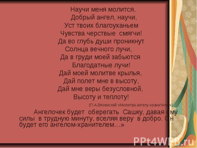ПЕСНЯ НАУЧИ МЕНЯ МОЛИТЬСЯ ДОБРЫЙ АНГЕЛ СКАЧАТЬ БЕСПЛАТНО