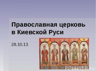 Православная церковь в Киевской Руси