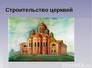 Строительство церквей