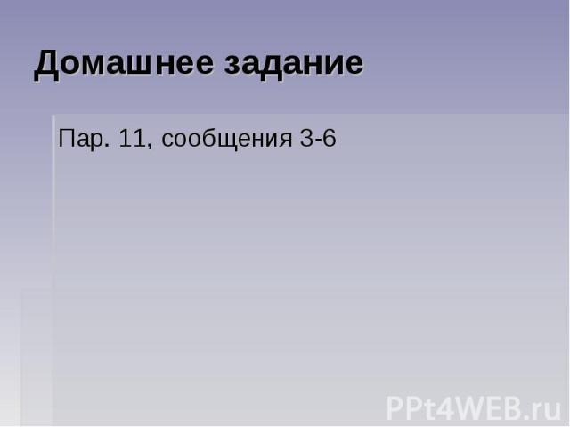 Домашнее задание Пар. 11, сообщения 3-6