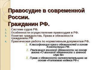 Правосудие в современной России.Гражданин РФ. Система судов РФ.Особенности осуще