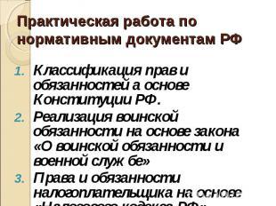 Практическая работа по нормативным документам РФ Классификация прав и обязанност