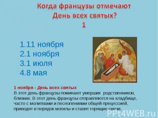 Когда французы отмечают День всех святых?11.11 ноября2.1 ноября3.1 июля4.8 мая1
