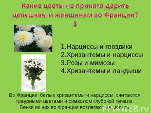 Какие цветы не принято дарить девушкам и женщинам во Франции?3Нарциссы и гвоздик