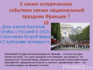 С каким историческим событием связан национальный праздник Франции ?101.День взя