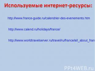 Используемые интернет-ресурсы:http://www.france-guide.ru/calendrier-des-evenemen