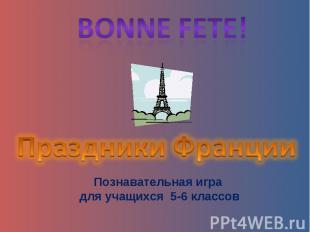 BONNE FETE!Праздники ФранцииПознавательная игра для учащихся 5-6 классов