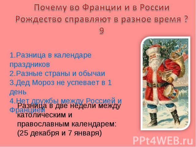 Почему во Франции и в России Рождество справляют в разное время ?91.Разница в календаре праздников2.Разные страны и обычаи3.Дед Мороз не успевает в 1 день4.Нет дружбы между Россией и ФранциейРазница в две недели между католическим и православным кал…