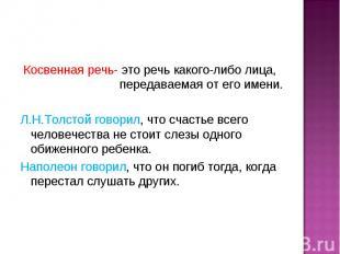 Косвенная речь- это речь какого-либо лица, передаваемая от его имени.Л.Н.Толстой