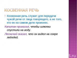 Косвенная речь Косвенная речь служит для передачи чужой речи от лица говорящего,