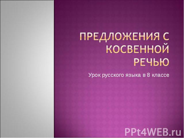 Предложения с косвенной речью Урок русского языка в 8 классе
