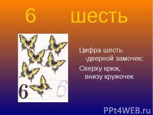 6 шесть Цифра шесть -дверной замочек:Сверху крюк, внизу кружочек
