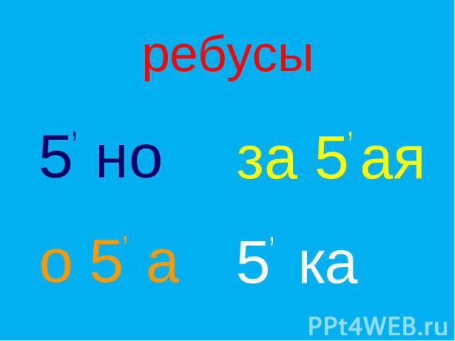 ребусы 5, ноо 5, аза 5, ая5, ка