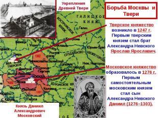 Борьба Москвы и ТвериТверское княжествовозникло в 1247 г.Первым тверским князем