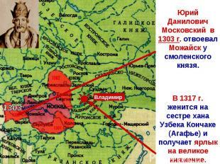 Юрий Данилович Московский в 1303 г. отвоевал Можайск у смоленского князя. В 1317