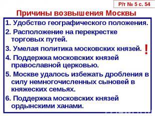 Причины возвышения Москвы 1. Удобство географического положения.2. Расположение