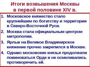 Итоги возвышения Москвыв первой половине XIV в. Московское княжество стало крупн