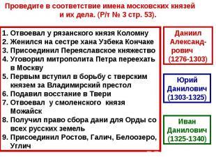 Проведите в соответствие имена московских князей и их дела. (Р/т № 3 стр. 53). О