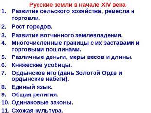 Русские земли в начале XIV векаРазвитие сельского хозяйства, ремесла и торговли.