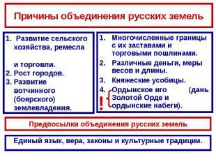 Причины объединения русских земель Развитие сельского хозяйства, ремесла и торго