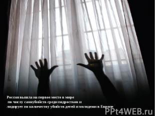 Россия вышла на первое место вмире по числу самоубийств среди подростков илиди