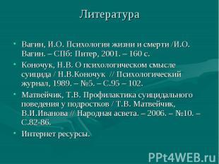 Литература Вагин, И.О. Психология жизни и смерти /И.О. Вагин. – СПб: Питер, 2001