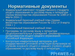 Нормативные документы Федеральный компонент государственного стандарта общего об