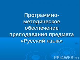Программно-методическое обеспечение преподавания предмета «Русский язык»