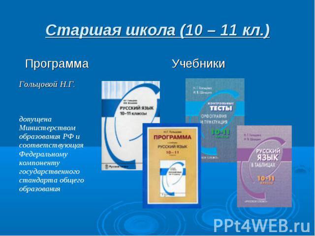 Старшая школа (10 – 11 кл.)