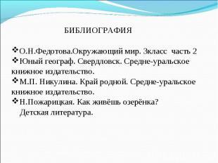 БИБЛИОГРАФИЯО.Н.Федотова.Окружающий мир. 3класс часть 2Юный географ. Свердловск.