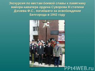 Экскурсия по местам боевой славы к памятнику майора-кавалера ордена Суворова III