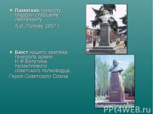 Памятник танкисту, гвардии старшему лейтенанту А.И. Попову 1957 г Бюст нашего зе