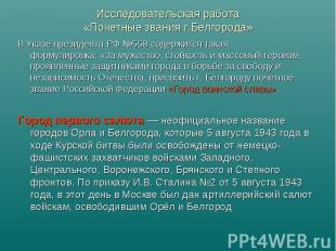Исследовательская работа«Почетные звания г.Белгорода» В Указе президента РФ №558