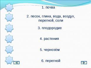 1. почва2. песок, глина, вода, воздух, перегной, соли3. плодородие4. растения5.