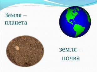 Земля – планетаземля – почва