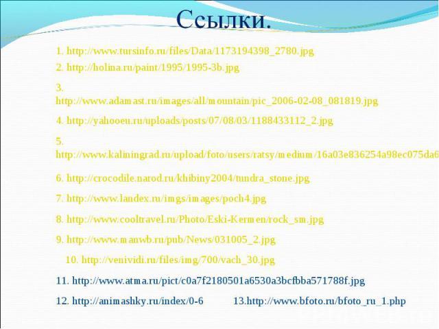 Ссылки.1. http://www.tursinfo.ru/files/Data/1173194398_2780.jpg2. http://holina.ru/paint/1995/1995-3b.jpg3. http://www.adamast.ru/images/all/mountain/pic_2006-02-08_081819.jpg4. http://yahooeu.ru/uploads/posts/07/08/03/1188433112_2.jpg5.http://www.k…