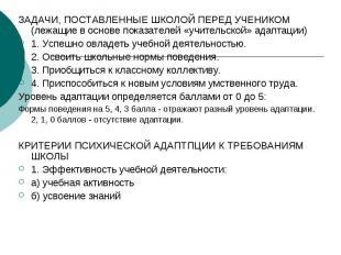 ЗАДАЧИ, ПОСТАВЛЕННЫЕ ШКОЛОЙ ПЕРЕД УЧЕНИКОМ (лежащие в основе показателей «учител