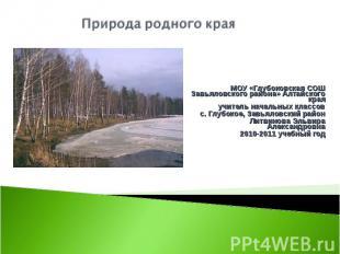 Природа родного края МОУ «Глубоковская СОШ Завьяловского района» Алтайского края