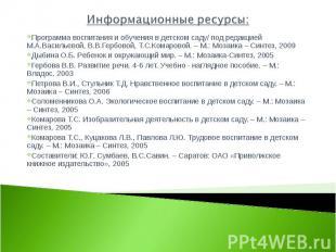 Информационные ресурсы: Программа воспитания и обучения в детском саду/ под реда