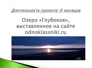 Длительность проекта: 6 месяцевОзеро «Глубокое», выставленное на сайте odnoklass