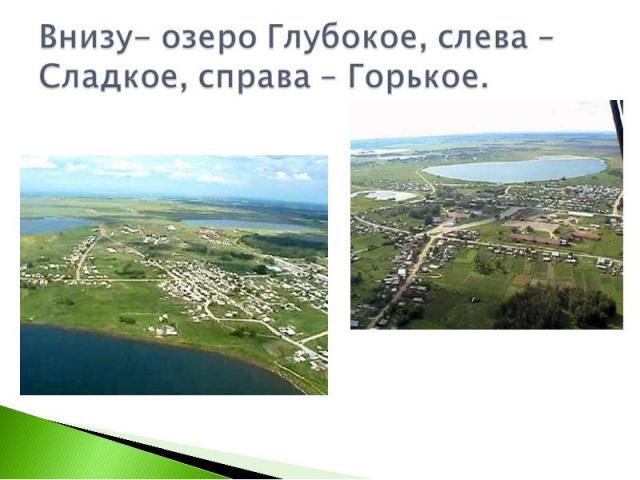 Внизу- озеро Глубокое, слева – Сладкое, справа – Горькое.